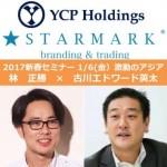 20170126_seminar_354_354