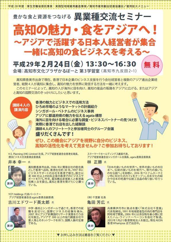 2017年2月24日高知県でセミナーを行います