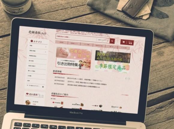 通販サイト「老舗通販.net」