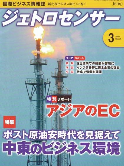 国際ビジネス情報誌「ジェトロセンサー」に掲載されました。