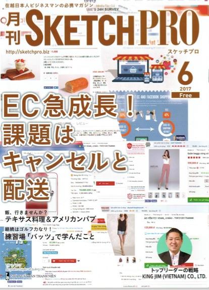 在越日本人ビジネスマンの必読マガジン「SKETCHPRO」に掲載されました。
